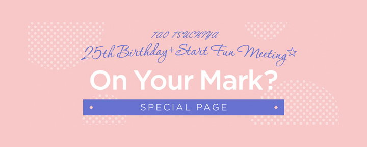 On Your Mark SPECIAL PAGE