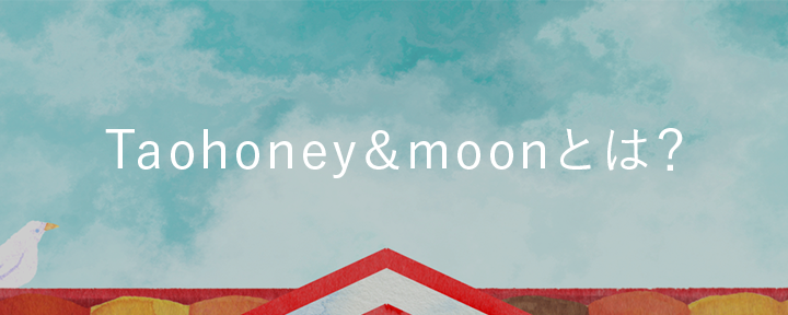 Taohoney&moonとは?