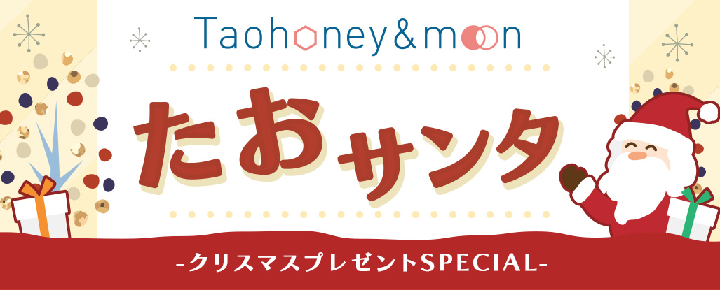 Taohoney & moon たおサンタ -クリスマスプレゼントSPECIAL-